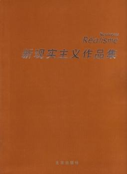 Les Nouveaux Réalistes : The China Millénium Monument, Pékin, Musée des Beaux-Arts de Changaï, Musée des Beaux-Arts de Guandong 2003